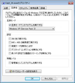 「XP互換モード」での動作