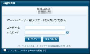 制御したいPCへログイン